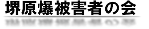堺原爆被害者の会